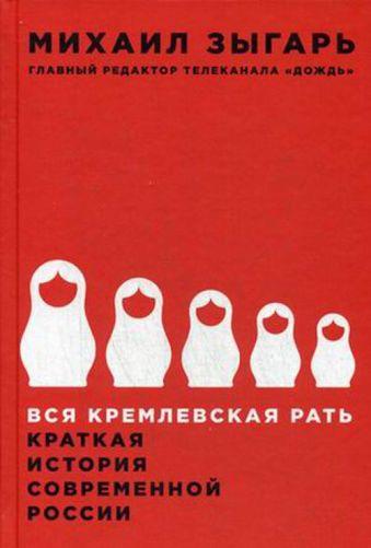 Вся кремлевская рать: Краткая история современной России Михаил Зыгарь