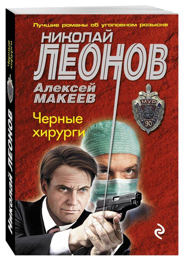 Черные хирурги Леонов Н.И., Макеев А.В.
