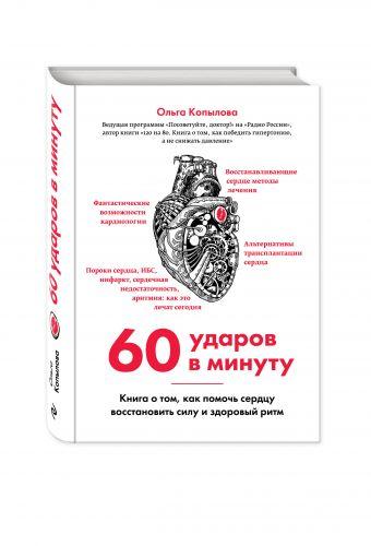 60 ударов в минуту. Книга о том, как помочь сердцу восстановить силу и здоровый ритм (оформление 2) Копылова О.С.