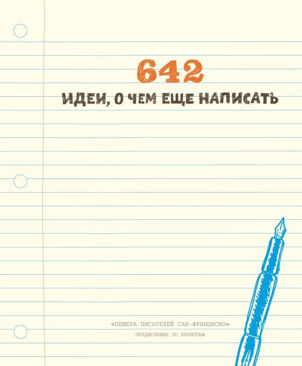 642 идеи, о чем еще написать «Пещера писателей Сан-Франциско»
