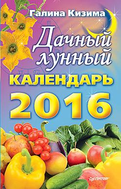 Кизима Г.А.(о) Дачный лунный календарь на 2016 г. -