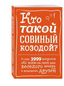- Кто такой совиный козодой? И еще 3999 вопросов обо всем на свете для веселого вечера в компании друзей обложка книги