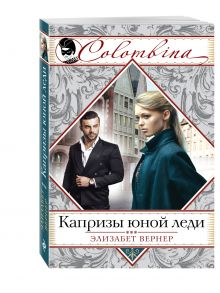 Вернер Э. - Капризы юной леди обложка книги