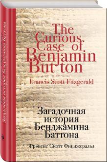 Фицджеральд Ф.С. - Загадочная история Бенджамина Баттона обложка книги