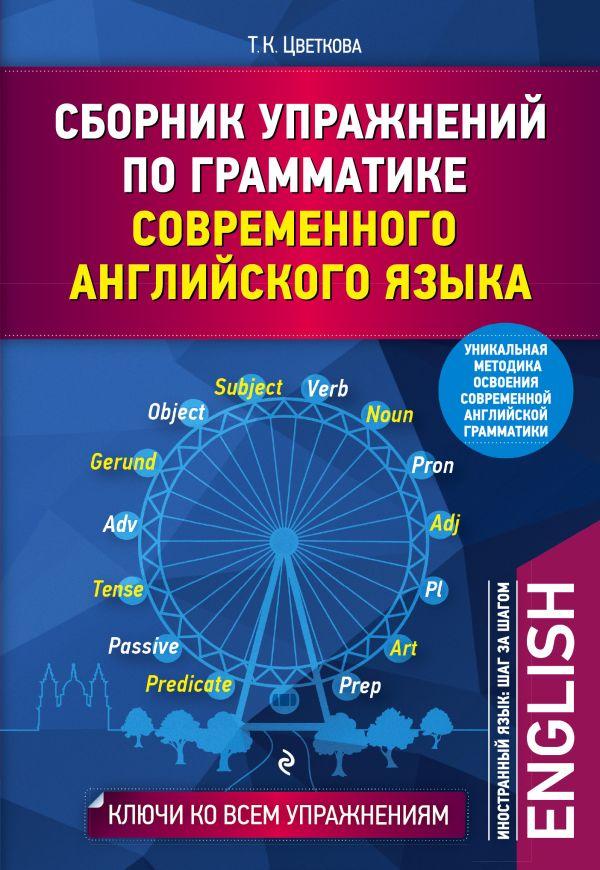Скачать барановская грамматика английского языка pdf