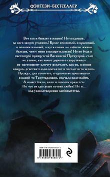 Обложка сзади Как найти Феникса Татьяна Форш
