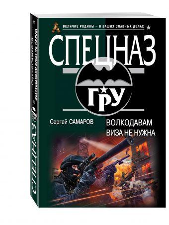 Волкодавам виза не нужна Самаров С.В.
