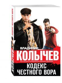 Колычев В.Г. - Кодекс честного вора обложка книги