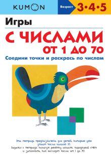 KUMON - KUMON. Игры с числами от 1 до 70 обложка книги