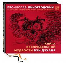 Виногродский Б.Б. - Книга беспредельной мудрости Вэй Дэханя обложка книги
