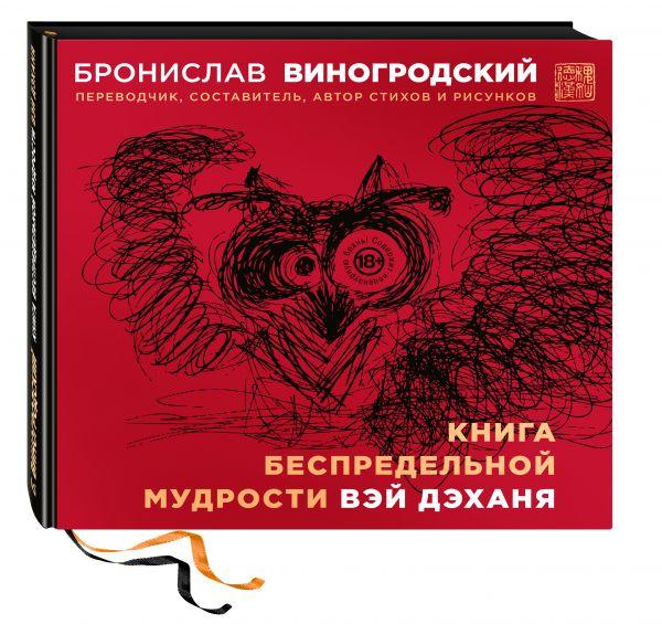 Книга беспредельной мудрости Вэй Дэханя Виногродский Б.Б.