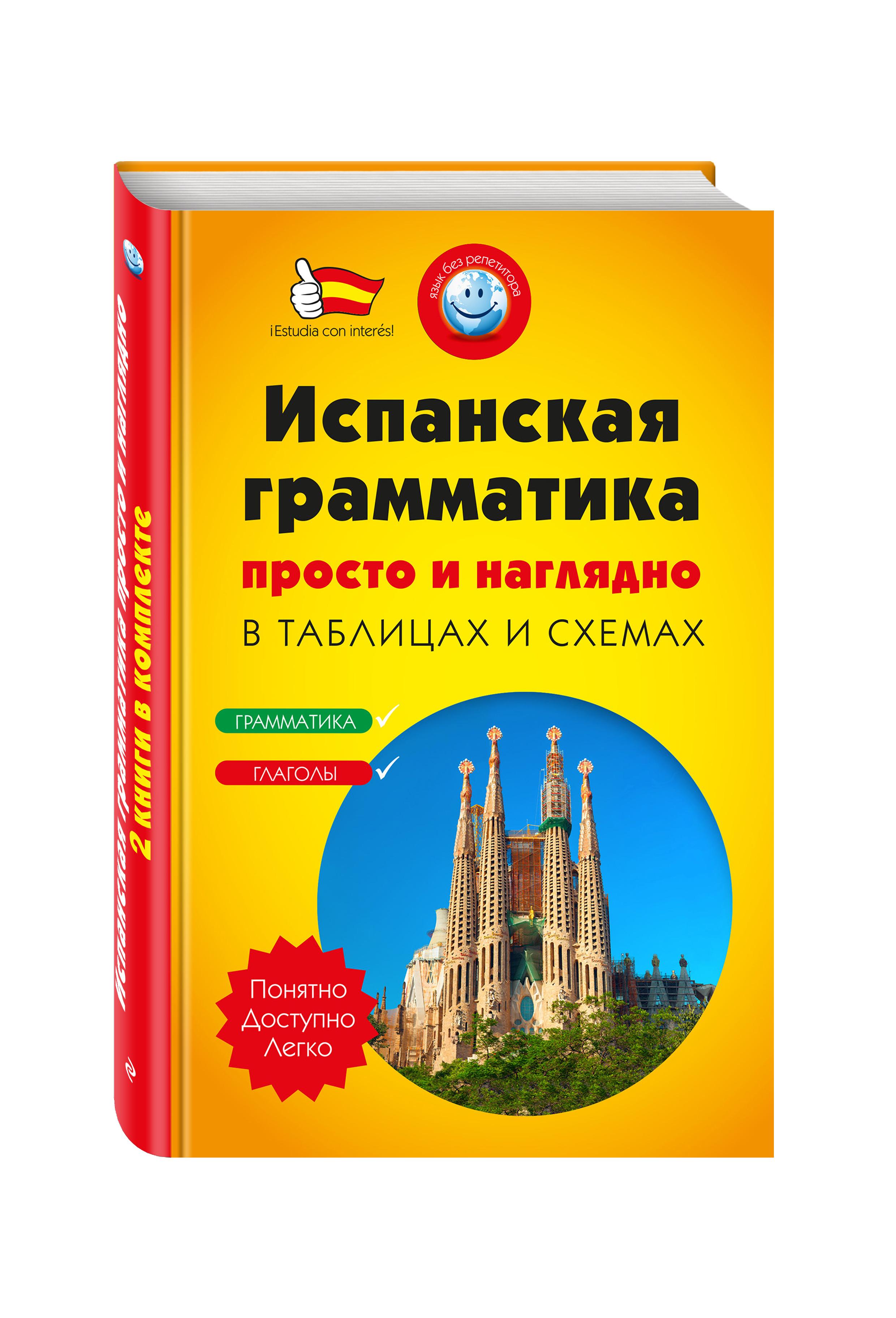 Испанская грамматика просто и наглядно. (комплект)