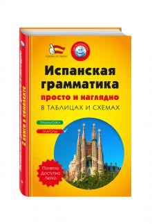 Прус Н.А. - Испанская грамматика просто и наглядно. (комплект) обложка книги