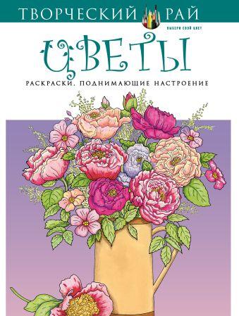 Цветы. Раскраски, поднимающие настроение (с перфорацией)