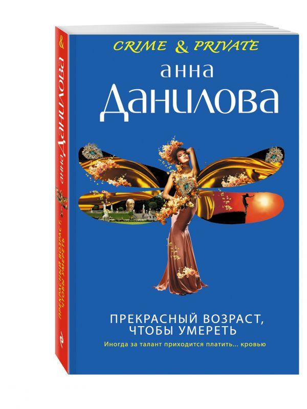 Прекрасный возраст, чтобы умереть Данилова А.В.