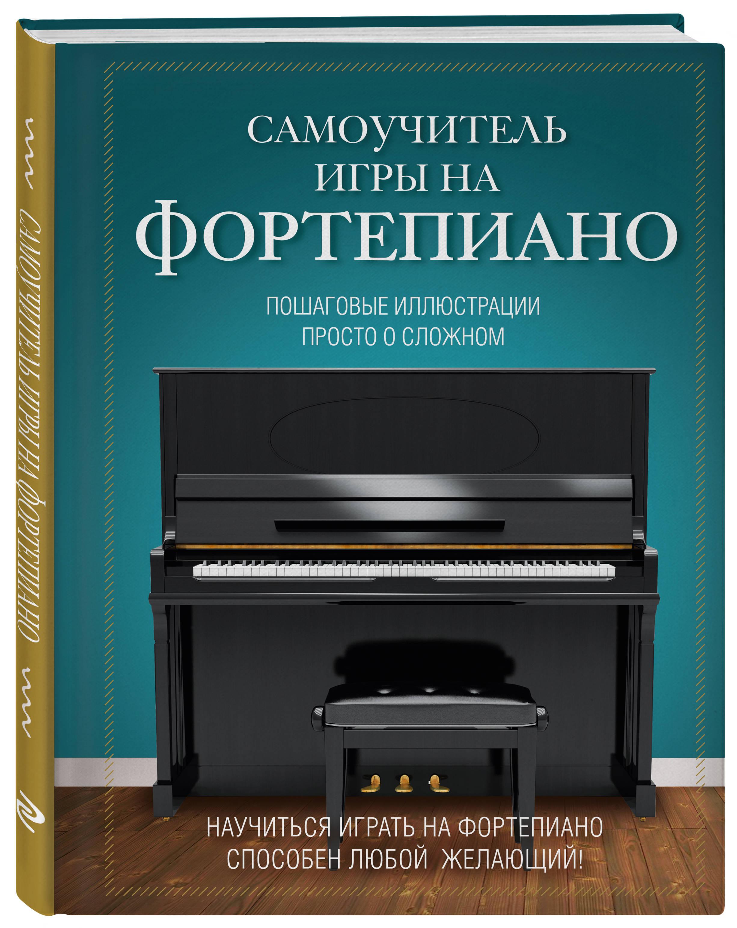 Лебедева Н.И. Самоучитель игры на фортепиано книгу николаев учебник игры на фортепиано