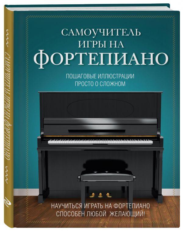 Самоучитель игры на фортепиано Лебедева Н.И.