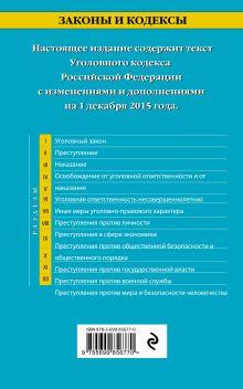 Обложка сзади Уголовный кодекс Российской Федерации : текст с изм. и доп. на 1 декабря 2015 г.