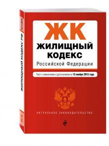 - Жилищный кодекс Российской Федерации : текст с изм. и доп. на 15 ноября 2015 г. обложка книги
