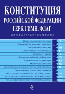 - Конституция РФ. Герб. Гимн. Флаг (с изменениями на 2016 год) обложка книги