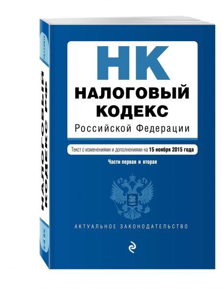 Налоговый кодекс Российской Федерации. Части первая и вторая : текст с изм. и доп. на 15 ноября 2015 г.