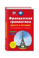Кобринец О.С., Догадина Е.Е., Долгова Н.Г. - Французская грамматика просто и наглядно. (комплект)' обложка книги