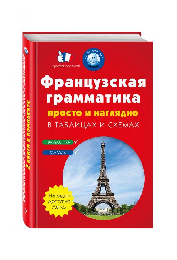Французская грамматика просто и наглядно. (комплект) Кобринец О.С., Догадина Е.Е., Долгова Н.Г.