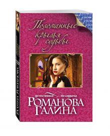 Романова Г.В. - Поломанные крылья судьбы обложка книги