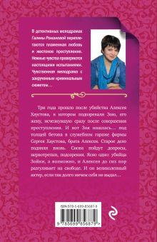 Обложка сзади Поломанные крылья судьбы Галина Романова