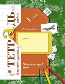 ВиноградоваН.Ф. - Окружающий мир. 1 класс. Тетрадь № 1 для проверочных работ обложка книги