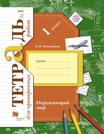 Окружающий мир. 1 класс. Тетрадь № 1 для проверочных работ ВиноградоваН.Ф.