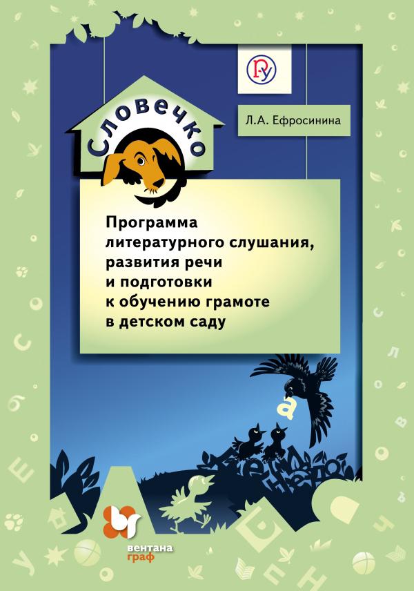 Словечко. Программа литературного слушания, развития речи и подготовки к обучению грамоте в детском саду. 3-7 лет ( ЕфросининаЛ.А.  )