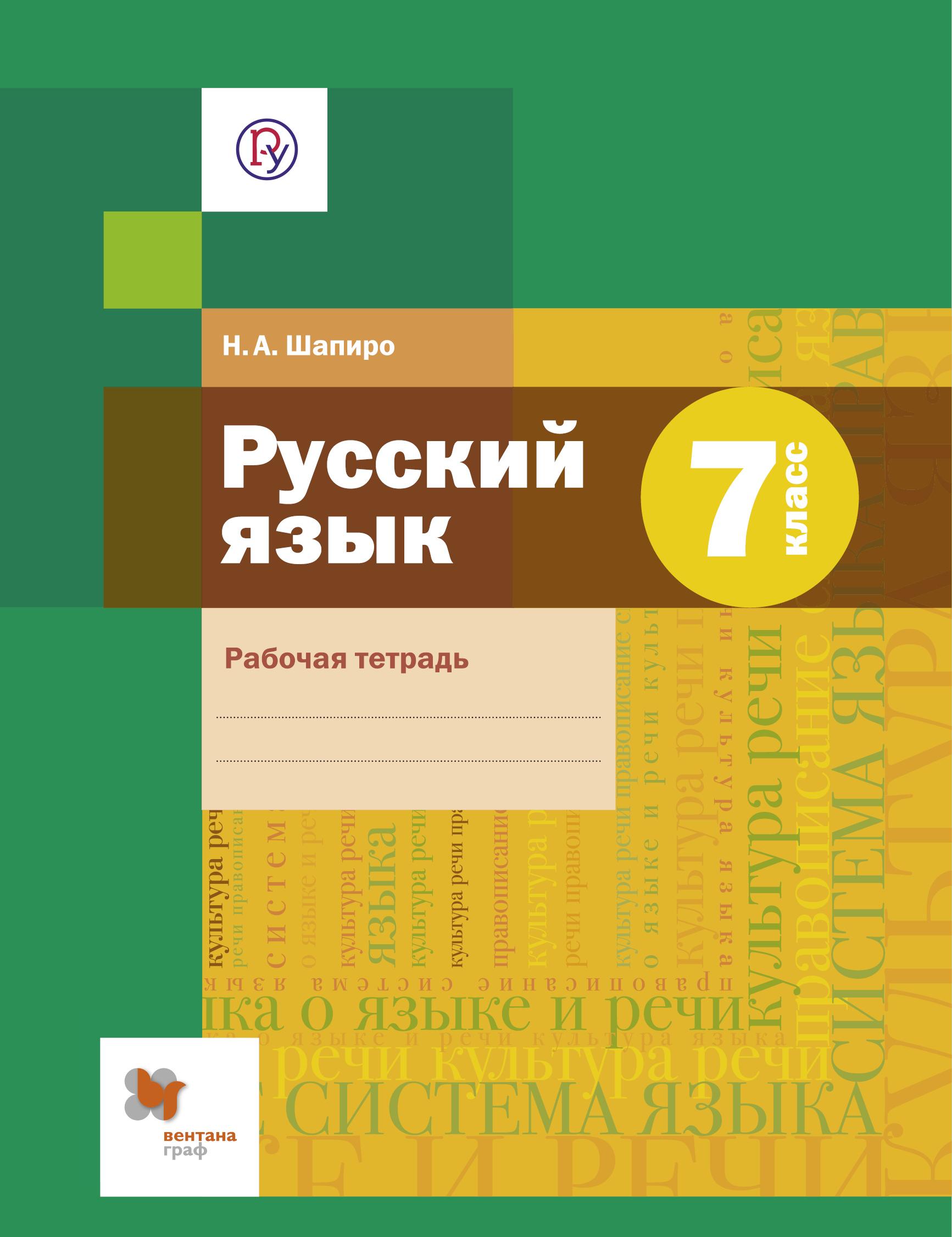 Русский язык. 7класс. Рабочая тетрадь ( Шапиро Н.А.  )