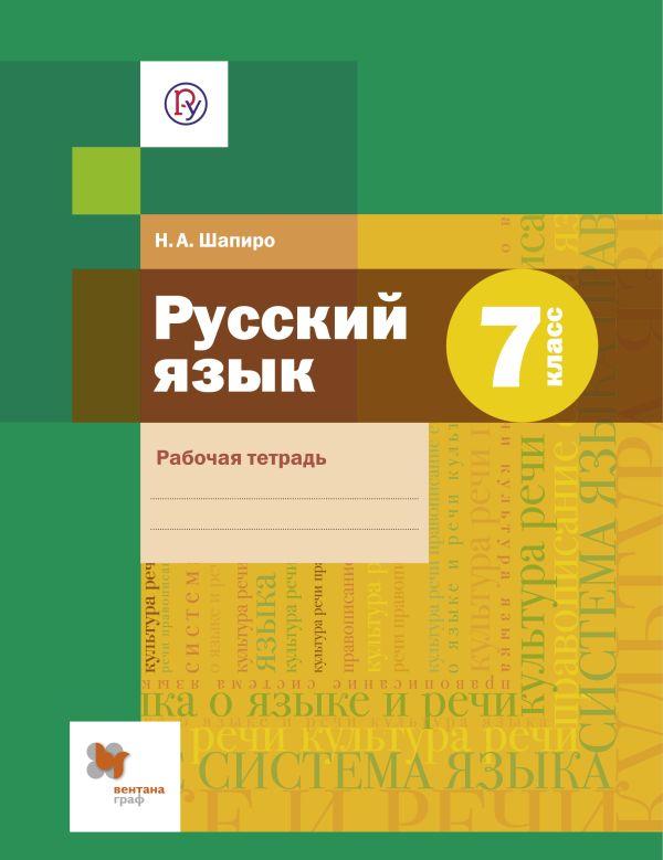 Русский язык. 7 класс. Рабочая тетрадь ШапироН.А.