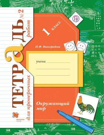 Окружающий мир. 1 класс. Тетрадь № 2 для проверочных работ ВиноградоваН.Ф.