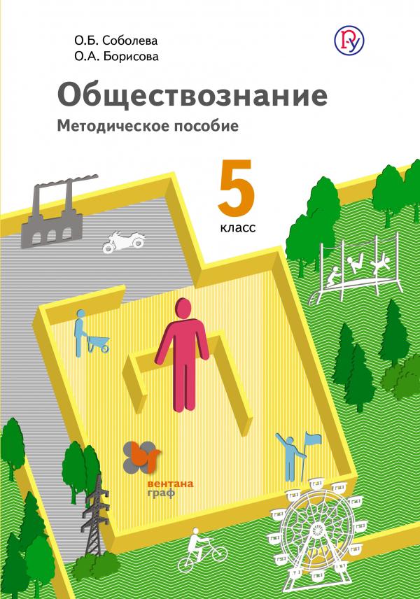 Обществознание. 5класс. Методическое пособие + CD ( СоболеваО.Б., БорисоваО.А.  )