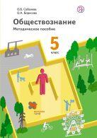 СоболеваО.Б., БорисоваО.А. - Обществознание. 5класс. Методическое пособие + CD' обложка книги