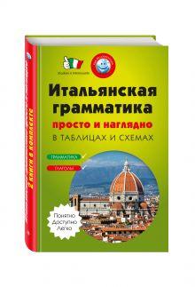 Гава Г.В., Конева Н.Ю. - Итальянская грамматика просто и наглядно. (комплект) обложка книги