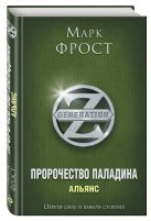 Фрост М. - Пророчество Паладина. Альянс' обложка книги