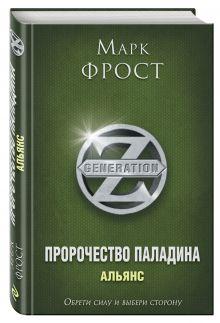 Пророчество Паладина. Альянс обложка книги