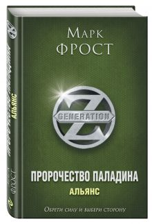 Фрост М. - Пророчество Паладина. Альянс обложка книги