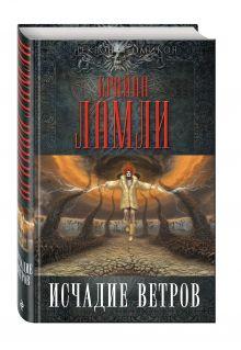 Ламли Б. - Исчадие ветров обложка книги