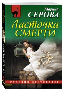 Серова М.С. - Ласточка смерти обложка книги