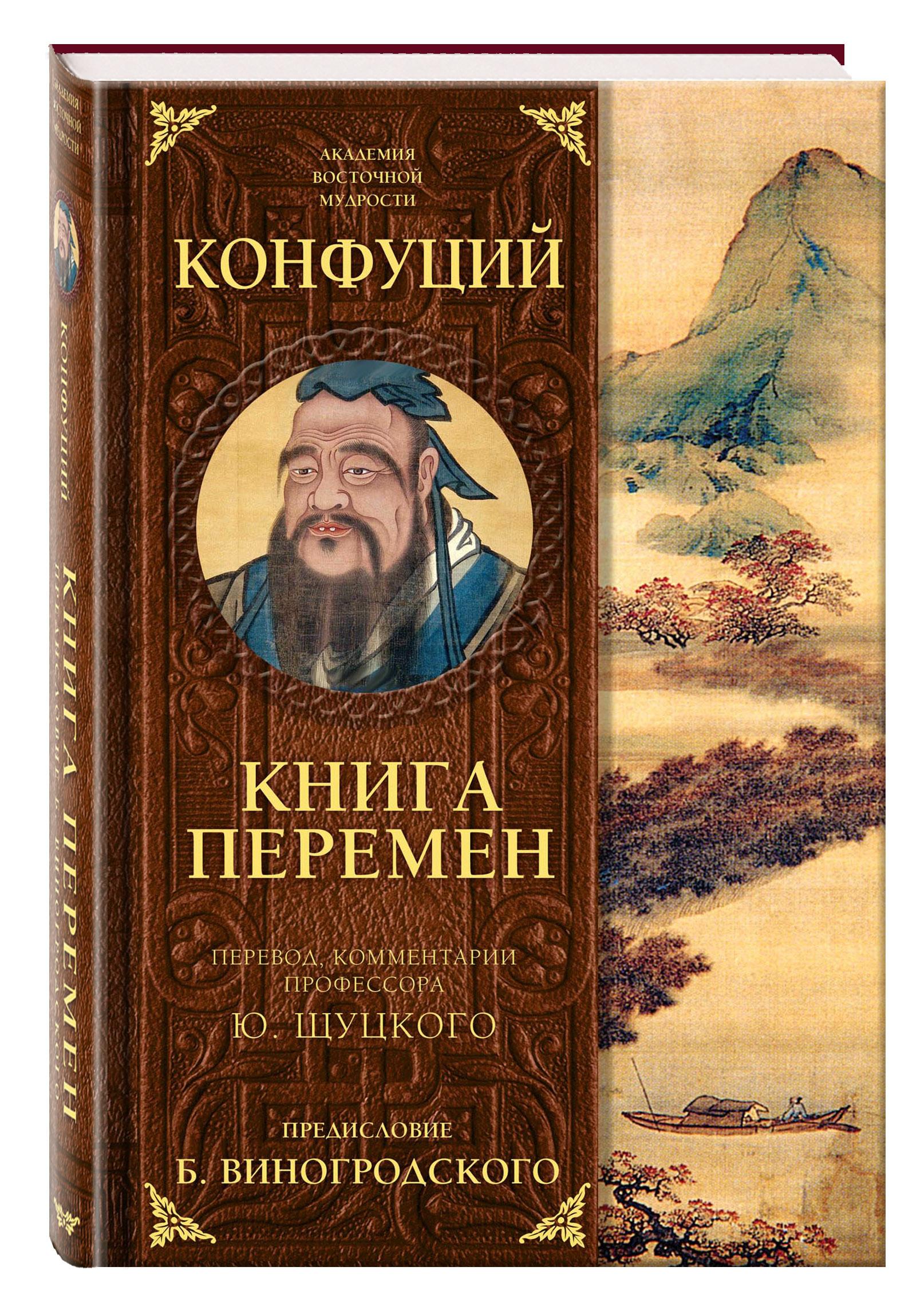 Книга перемен Конфуция с комментариями Ю. Щуцкого (оф.2) ( Щуцкий Ю., Конфуций, Виногродский Б.Б.  )