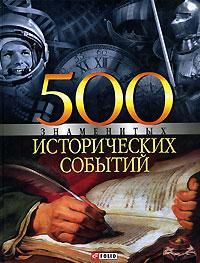 500 знаменитых исторических событий Карнацевич
