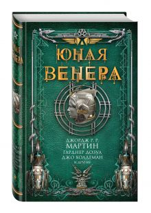 Мартин Дж.Р.Р., Дозуа Г., Холдеман Дж. и др. - Юная Венера обложка книги