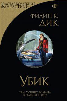 Обложка Убик Филип К. Дик