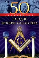 50 знаменитых загадок истории XVIII-XІX веков