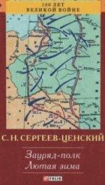 Зауряд-полк. Лютая зима Сергеев-Ценский С.Н.