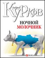 Ночной молочник Курков